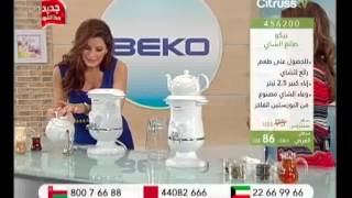 Beko turkish tea maker | Citrusstv.com | محضر الشاي من بيكو