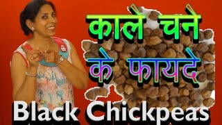 काले चने के फायदे । Black Chickpeas Health and Beauty Benefits । Ms Pinky Madaan