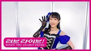 러브라이브! School Idol Festival ALL STARS 글로벌 버전 릴리즈까지 앞으로 4일!