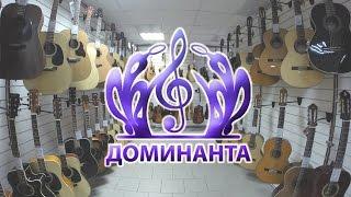 Музыкальный магазин ДОМИНАНТА
