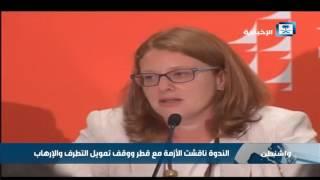 معهد دول الخليج العربي في واشنطن ينظم ندوة بشأن قطع التمويل عن المنظمات الإرهابية