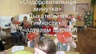 """""""Урок Здоровья в начальной школе"""""""