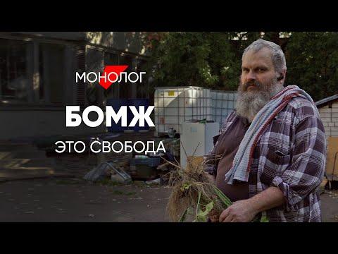 Свобода и криминал бомжей: #монолог о жизни на улице