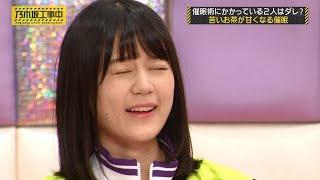 【乃木坂工事中】 乃木坂46 白石チーム vs 西野チーム催眠術.