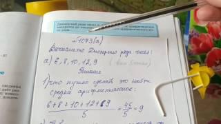 1073 (а) Алгебра 8 класс Вычислите дисперсию ряда чисел