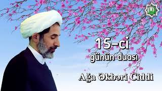 Ramazan ayının 15 ci günün duası Ağa Əkbəri Ciddi 2017