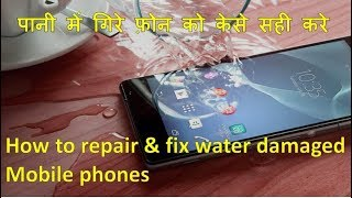 How to Repair & fix water damaged Mobile Phones  | Pani me gire mobile ko thik kaise kare
