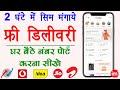 How to Buy New SIM Card Online in 2 Hrs. | Ghar Baithe Number Port Kaise Kare | Full Guide in Hindi