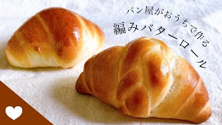 ご覧いただきありがとうございます フリーパン職人の大野有里奈です。 『バターロール/ Bread rolls 』のご紹介です♪ 材料 13個分 ----------------------------------- -強力粉 ...