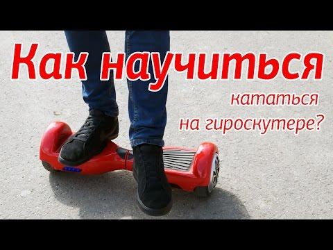 Как научиться кататься на гироскутере? Обучающий видеоролик.