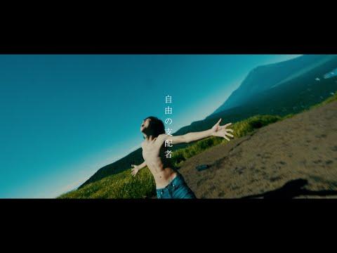南無阿部陀仏 ‐「自由の支配者」(Official Music Video)_NAMUABEDABUTSU