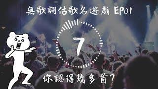 【Weekend JZpecial】:無歌詞估歌名遊戲????️EP01(香港經典電音舞曲)