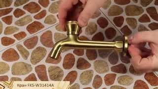 Латунный кран для воды в баню FKS-W31414A(Латунный кран для бани и сауны FKS-W31414A Интернет-магазин сантехники и декора Decor IKO http://decoriko.ru/ - самый большой..., 2014-04-18T11:51:50.000Z)
