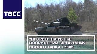 """""""Прорыв"""" на рынке вооружений. Испытания нового танка Т-90М"""