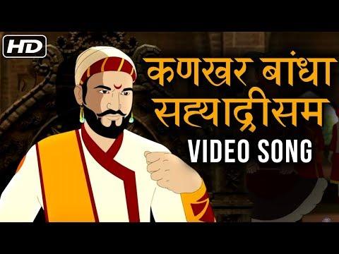 Kankhar Bandha Animated Marathi Video Song - Probho Shivaji Raja Marathi Movie