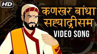 kankhar-bandha-song-shrirang-bhave-prabho-shivaji-raja-animated-movie