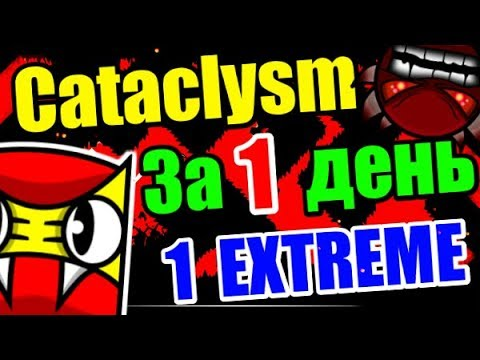 Cataclysm GG. Geometry