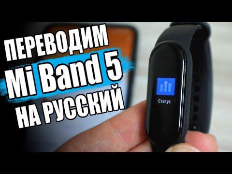 Xiaomi Mi Band 5 РУССКИЙ ЯЗЫК