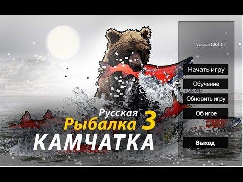 русская рыбалка 3.99 официальный