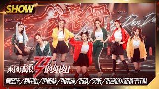 【姐姐SHOWTIME】《龙虎人丹》张雨绮团X新裤子乐队《乘风破浪的姐姐》第9期【湖南卫视官方HD】