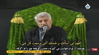 دعای کمیل حاج صادق اهنگران درمسیرنجف کربلا۹۶/۰۸/۱۱