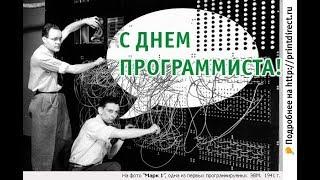 Праздники 13 сентября. День программиста в России. День парикмахера в России