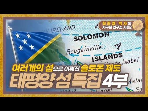 남태평양의 파라다이스, 솔로몬 제도 - 태평양의 섬 이야기 4부 [지구본연구소 시즌2 - EP.51]