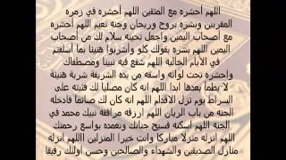 دعاء للميت بصوت الشيخ ماهر المعيقلي وعدد من المشايخ صدقة جارية للفقيد صالح صلاح الحربي