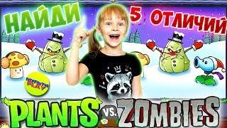 Растения против Зомби в ГЕРЛЯНДЕ Найди ПЯТЬ отличий  #2 Plants Vs Zombies