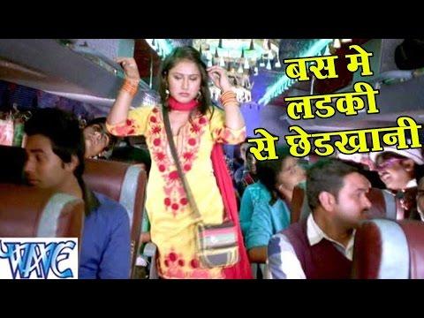 लड़की से बस में छेड़खानी - Bhojpuri Comedy Scene - Uncut Scene - Bhojpuri Movie Comedy 2017
