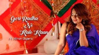 Gori Radha Ne Kalo Kaan | Female Cover | Wrong Side Raju | Kiran Gajera