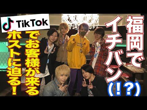 福岡イチTik Tokでお客様が入るホストクラブに突撃!