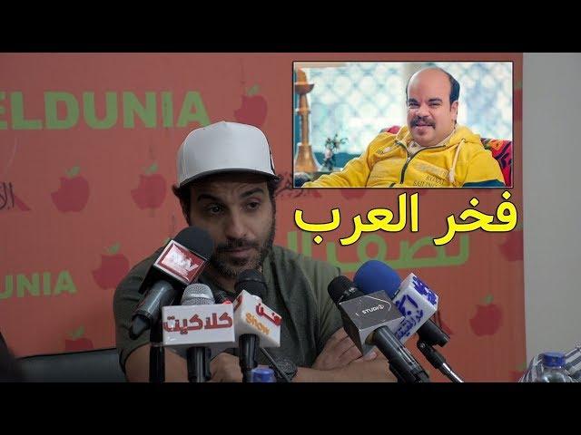 محمد عبد الرحمن توتا كان أعلى منك شوفوا أحمد فهمي رد قال ايه