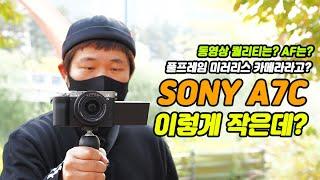 소니 미러리스카메라 Sony A7C 대충 찍어본 영상 …