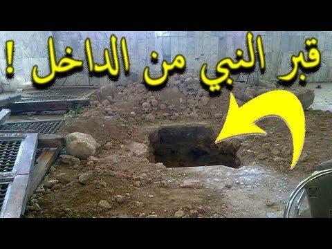 لن تصدق ماذا وجدوا داخل قبر النبي ﷺ وجدوا معجزة كبيرة سبحان الله Youtube