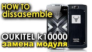 How to dissasemble OUKITEL k10000  Как разобрать и заменить дисплей