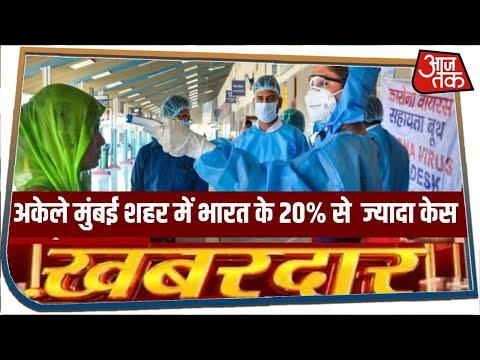 भारत में घुसपैठ