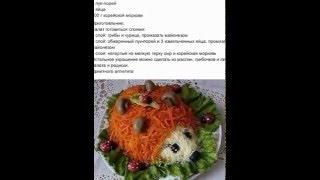 Рецепт салата  Ежик 1080