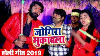 Singh Yadav Holi - Jogira Mukabla