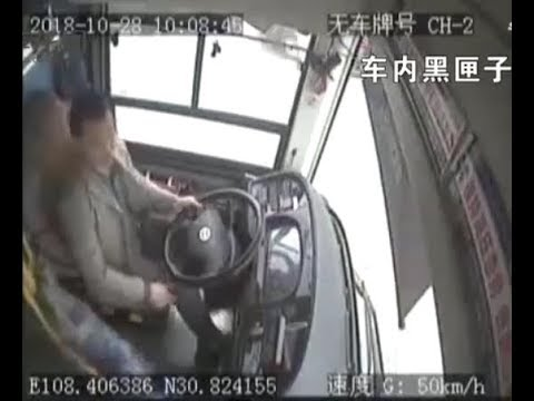 泼妇发飙怼司机,重庆公交坠江底;飞来横祸太蹊跷,监控视频有问题。