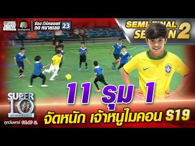 11 รุม 1 จัดหนัก เจ้าหนูไมคอน S19 | SUPER 10 Season2