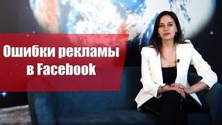 Ошибки рекламы в Facebook 🔥