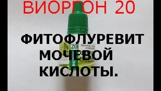 Флуревиты.  Виоргон 20.  Нормализация мочевой кислоты.