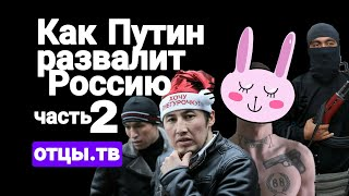 Как Путин развалит Россию. Часть 2