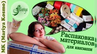 Распаковка материалов для канзаши от фантазии рук   Mariya