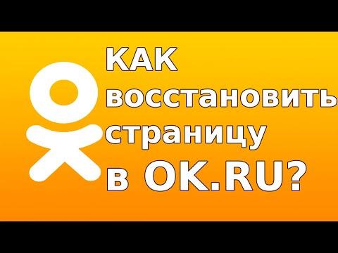 Как восстановить страницу в Одноклассниках если забыл логин и пароль