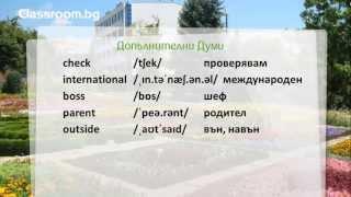 Онлайн Курс А1.1, Урок 8 -- Personal Information - новите думи от урока