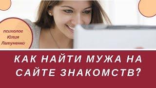 [B22] Как найти мужа на сайте знакомств? Знакомства в интернете.Часть 1.