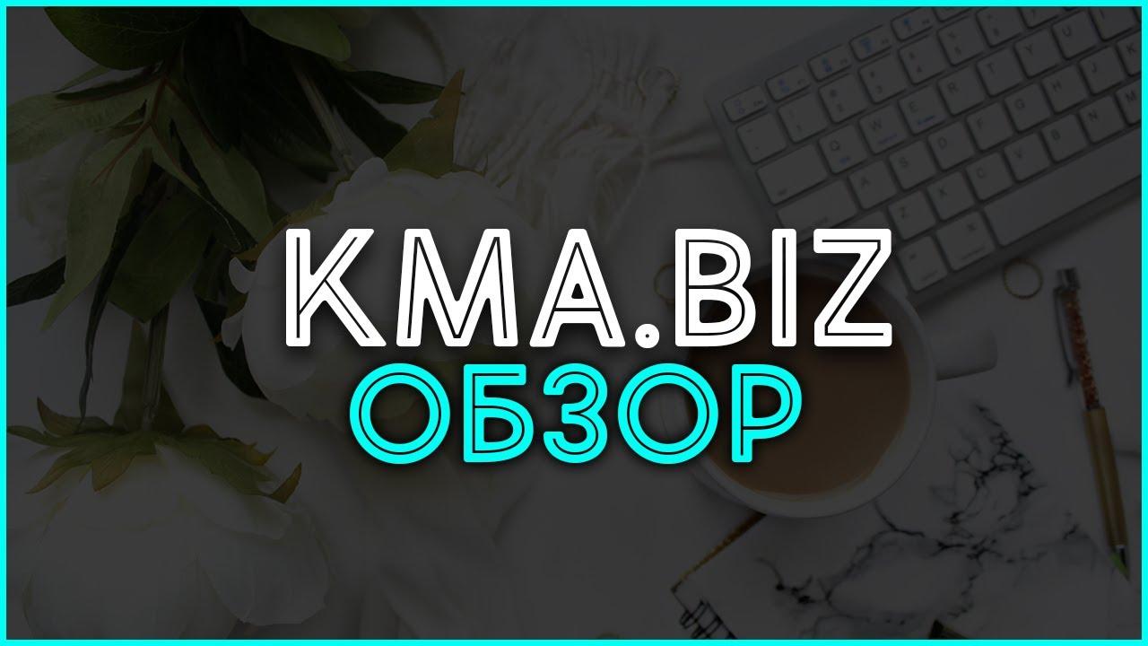 Товарная партнерка KMA.BIZ. Обзор, отзывы, выплаты и заработок в Интернете.
