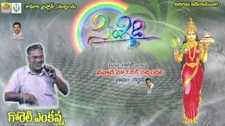 Vavvare || Goreti venkanna Folk Songs || Janapada Video Songs Telugu || Telangana Folk Songs